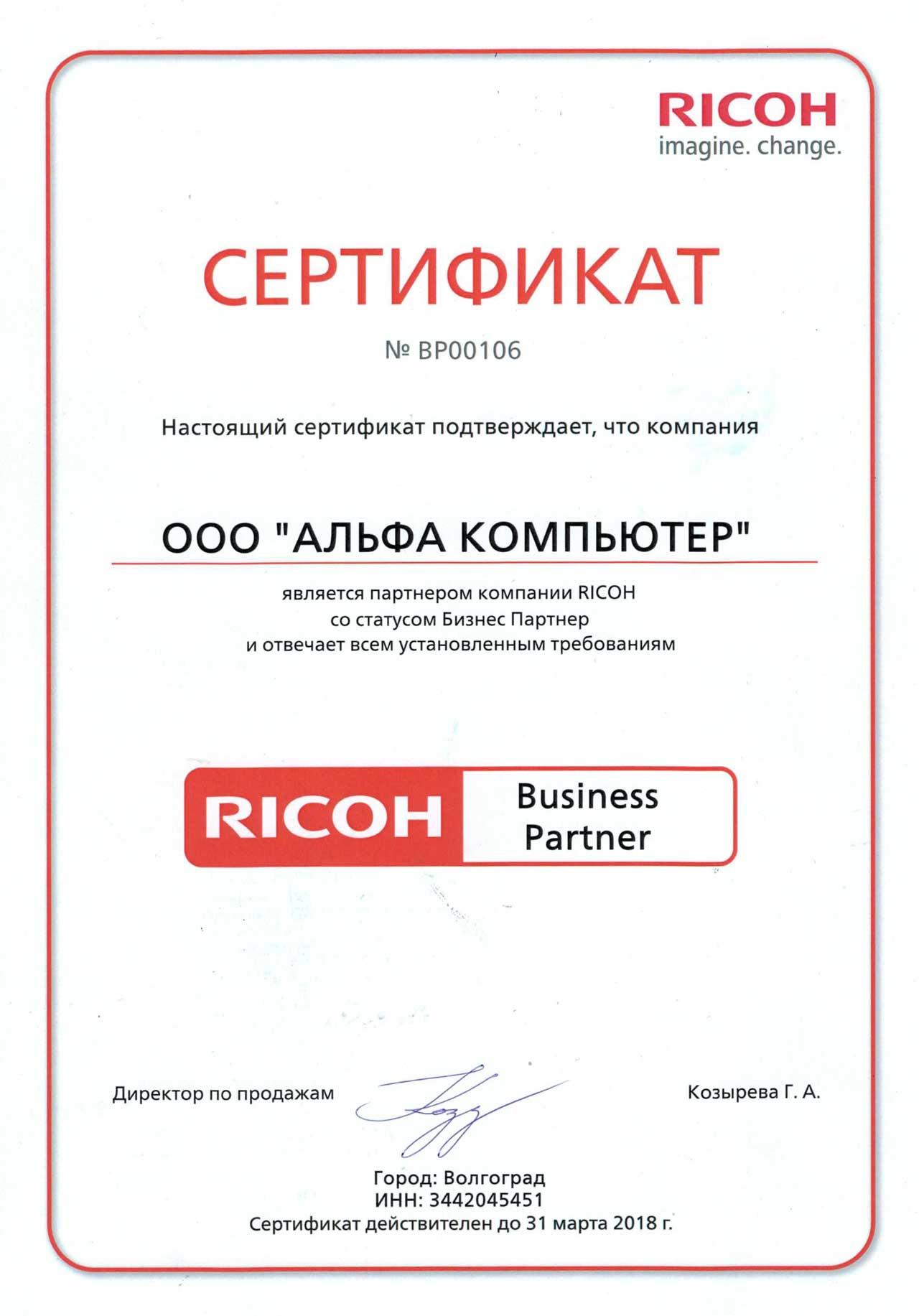 Сертификат бизнес партнера Ricoh